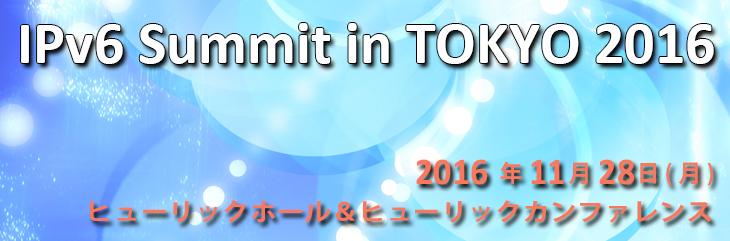 IPv6 Summit in TOKYO 2016