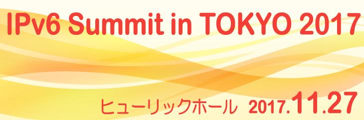 IPv6 Summit in TOKYO 2017